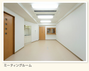 ミーティングルーム